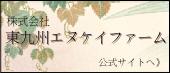 東九州エヌケイファームオンラインショップ